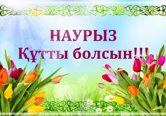 Поздравляем с праздником Наурыз 2021!